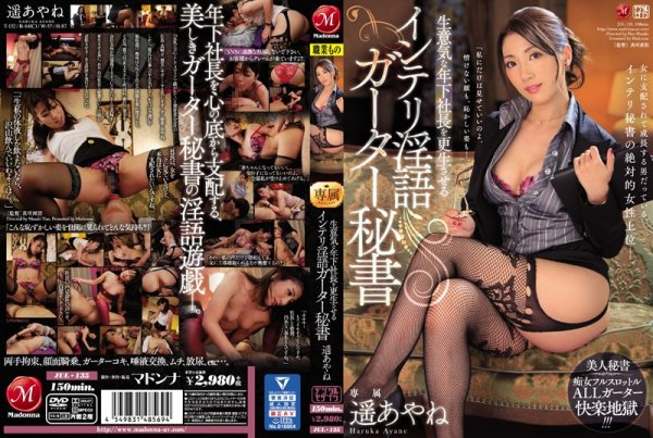 |JUL-135| Intellectual Dirty Talk Garter Belt Secretary Rehabilitates Impertinent Younger Company President Ayane Haruka mature woman various worker slut married