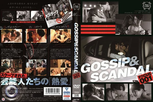 |SILK-124| GOSSIP & SCANDAL FOCUS 001 Mao Hamasaki Kanna Misaki Kana Miyashita for women love drama idol