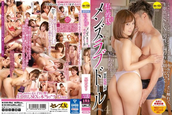 |CESD-864| My Boyfriend Is A Sex Doll 4 Ameri Hoshi mature woman featured actress nymphomaniac kiss