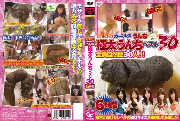 |GCD-215| Running With the Amateur Pickup Toilet TOKYO Girls' HUGE POOP! Selection Of The 30 Biggest Shit That Ever Got Out Of A Girl's Asshole! urination pooping compilation over 4 hours
