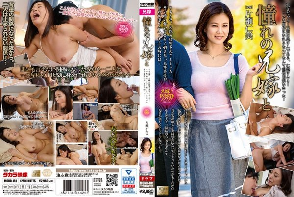 |MOND-181| With My Breloved SIster-in-Law Hitomi Katase mature woman married featured actress creampie