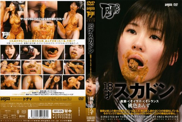|DDT-225| 18yr Old Covered In Poop S**t Trance – Anzu Momoiro featured actress pooping bondage