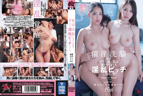 |DASD-637| This Girl With Big Tits Looks Strong But She's Weak To The Power Of Suggestion And Becomes A Dirty Slut – Satomi Suzuki Touka Rinne older sister big tits drama creampie