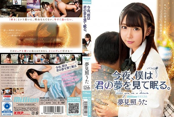|MKMP-325| Tonight I'll Dream Of You 12th Uta Yumemite beautiful girl featured actress idol creampie