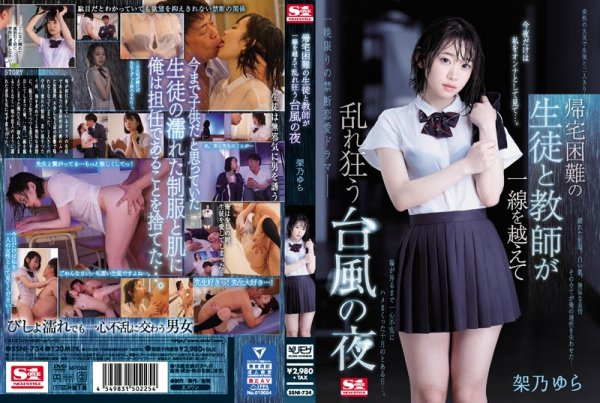 |SSNI-734| When It Became Impossible To Go Home During A Typhoon-Filled Night This S*****t And Teacher Crossed The Line Into Crazed Ecstasy Yura Kano beautiful girl featured actress kiss
