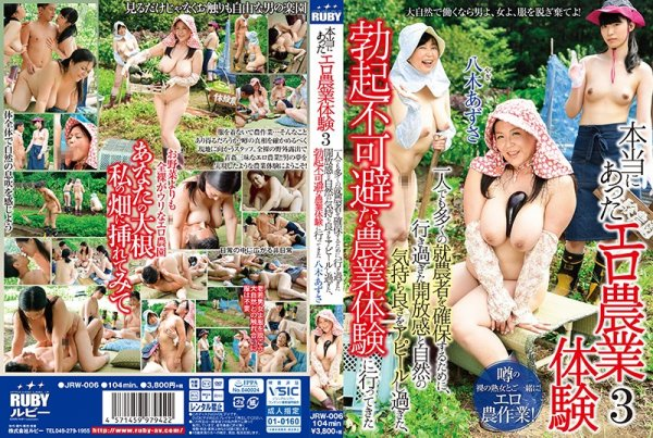 |JRW-006| Real Naughty Farm Experiences 3. Goes Overboard Trying To Promote The Openness And Pleasure Of Being In Nature To Get Agricultural Workers. Guaranteed To Cause A Boner Azusa Yagi mature woman big tits chubby big asses