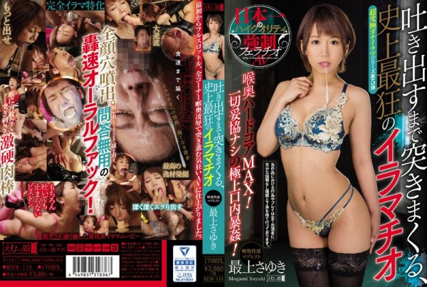 |MISM-110| Fuck Her In The Mouth Till She Throws Up. The Craziest Deep Throating. Sayuki Mogami older sister bdsm featured actress