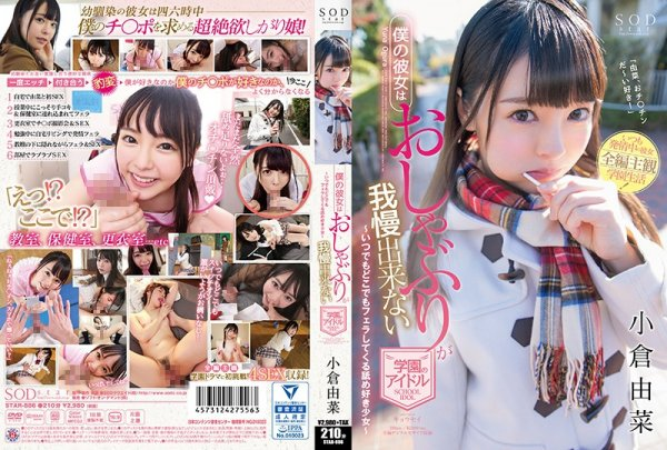 |STAR-886| My Girlfriend Is A School Idol Who Can't Resist Sucking Dick Yuna Ogura beautiful girl school uniform featured actress blowjob