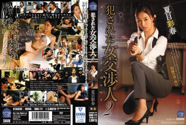 |SHKD-772| The R**ed Female Negotiator 2 Iroha Natsume featured actress drama hi-def