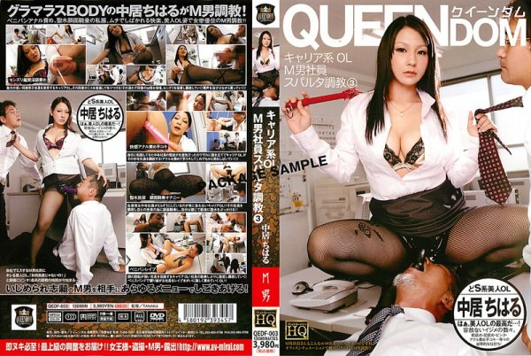 |QEDF-003| Nakai Hiharu face sitting office lady featured actress
