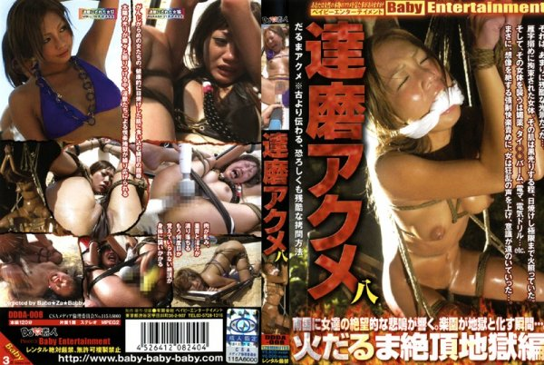 |DDDA-008| Tied Up Orgasms 8 other fetish bondage vibrator
