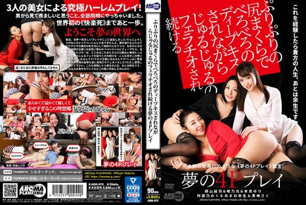 |ARM-875| A Dream-Cum-True Foursome Where The Girls Shake Their Tight Little Asses And Give Me Sloppy Deep Kisses And Slobbering Blowjob Action Yuri Honma Miku Abeno Yayoi Amane Yuu Kiriyama Rei Yuino Saku Kurosaki foot fetish kiss blowjob