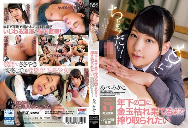 |ZEX-393| Gimme Some! I Want To Be Milked By A Younger Girl Until I'm Dry Mikako Abe uniform beautiful girl small tits featured actress