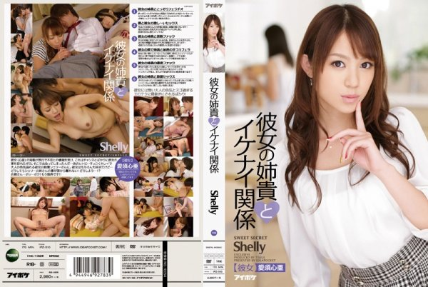 |IPZ-510| The Affair I'm Having With My Girlfriend's Sister Shelly Shelly Fujii Cocoa Aisu slut older sister cheating wife drama