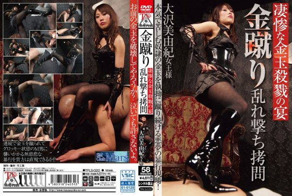 |TPLS-020| An Amazing Ball Sucking And Busting Party Crotch Kicking Banging T*****e Miyuki Osawa bdsm foot fetish featured actress masochist man