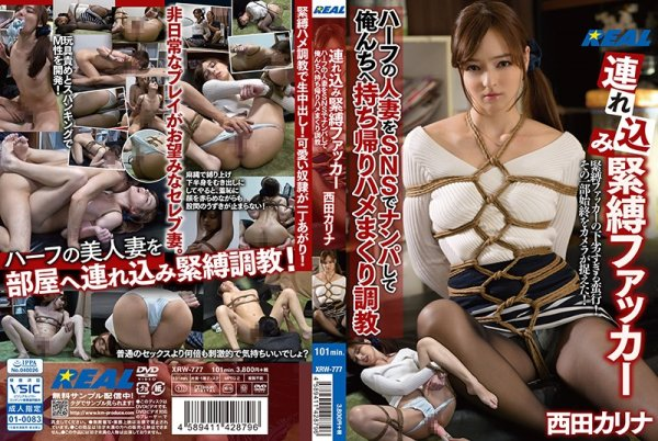 |XRW-777| Take Out S&M Fucker – I Met A Half Japanese Married Woman Online And Took Her Back To My Place To Teach Her How To Fuck – Karina Nishida married bdsm picking up girls featured actress