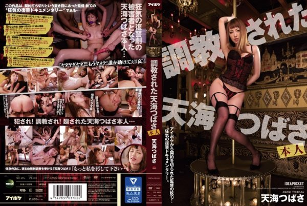 |IPZ-739| Breaking In – Director Mondo Broke His Own Contract With IP To Do It… Documentary Of Insane Revenge Tsubasa Amami older sister shaved pussy featured actress digital mosaic