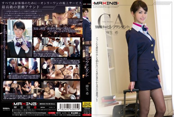 |MXGS-754| A Stewardess's Other Side Nozomi Aso uniform stewardess featured actress creampie