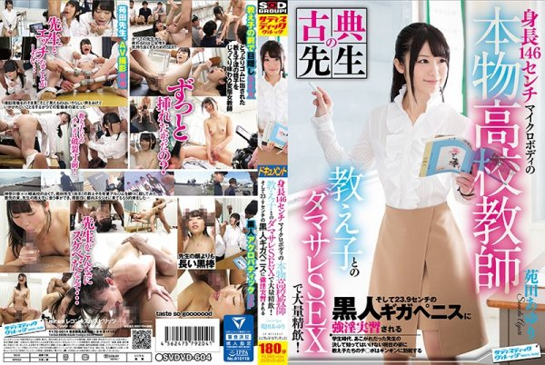 |SVDVD-604| 146cm Tall A Real Life School Teacher With A Miniature Body Massive Cum D***king With Her S*****ts In A Punked Sex Session! And Watch As She Gets A 23.9cm Long Black Dick In A F***ed Educational Seminar Ayuri Sonoda emale teacher black man petite variety