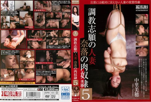 |NTRD-056| Married Woman Who Longs For Training – Hell's Flesh S***e 5 Miho Nakazato featured actress hi-def