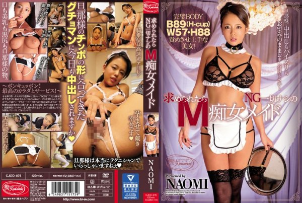|CJOD-076| Slutty Maso-Maid Who Can't Say No – NAOMI Naomi maid slut gal big tits