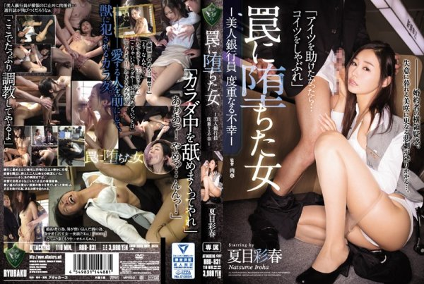 |RBD-831| A Girl Who Fell Into A Trap – Hot Bank Teller's Repeated Misfortunes – Iroha Natsume office lady featured actress drama