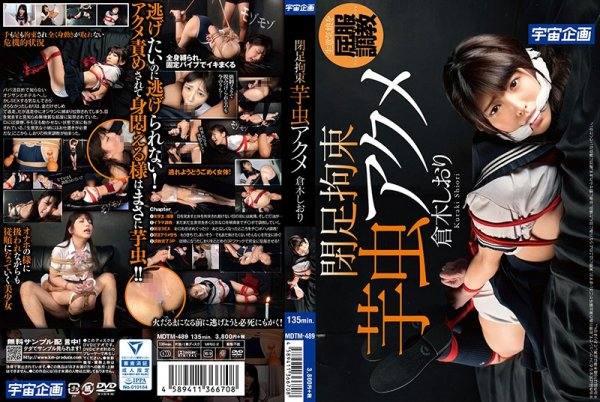 |MDTM-489| Shackled And Tied Up Cocooned Ecstasy Shiori Kuraki ropes & ties beautiful girl featured actress creampie