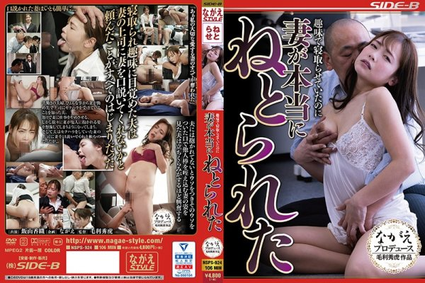 |NSPS-924| It Was My Hobby To Get Cuckold Fucked But Now My Wife Really Did Get Fucked Kaori Iiyama mature woman married adultery featured actress