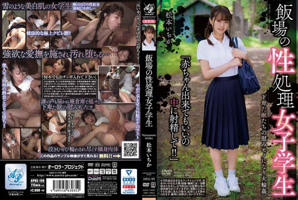 |APNS-199| A Sexual Service Female S*****t At The Cafeteria Ichika Matsumoto featured actress drama creampie