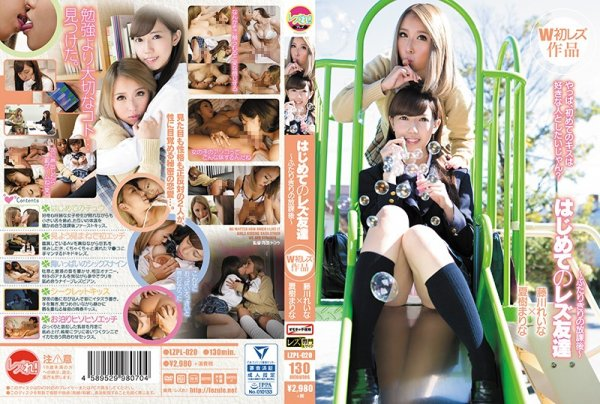 |LZPL-020| My First Lesbian Friend After School Together Alone Reina Fujikawa Marina Natsuki gal big tits lesbian