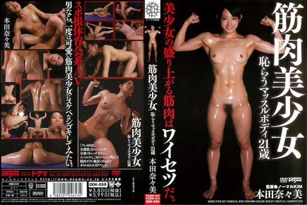 |DDK-059| Beautiful Girl is Ashamed of Her Muscular Body. 21 Years Old Nanami Honda muscular beautiful girl featured actress