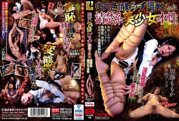 |CMV-146| The True Identity Of A Neat And Clean Beautiful Girl Who Received Breaking In Training To Become A Passionate Cum Hole Bitch Momo Kato Alice Mizushima Arisu Mizushima Momoka Kato ropes & ties bdsm panty shot bondage