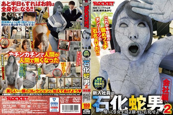 |RCTD-350| The New Employee Is A Basilisk Man 2 Company Edition Akari Niimura other fetish featured actress hi-def