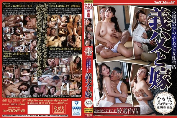 |NSPS-928| Dirtly Sex Life Under One Roof Father-In-Law And Daughter-In-Law Yui Misaki Mao Ito Shiho Egami Yuri Momose mature woman married adultery drama