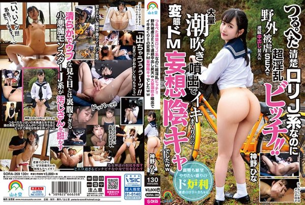|SORA-269| She Seems Like A Tiny Titty Neat And Clean Lolita JK-Type But The Truth Is She's A Super Horny Bitch!! She's Cumming Like A Cunt In Consecutive Outdoor Creampie Ecstasy And Massively Squirting Like An Orgasmic Whale!! She's A Perverted Maso Shadowy Bitch Who Harbors Daydream Fantasies LOL Hina Kanno small tits shaved pussy outdoor