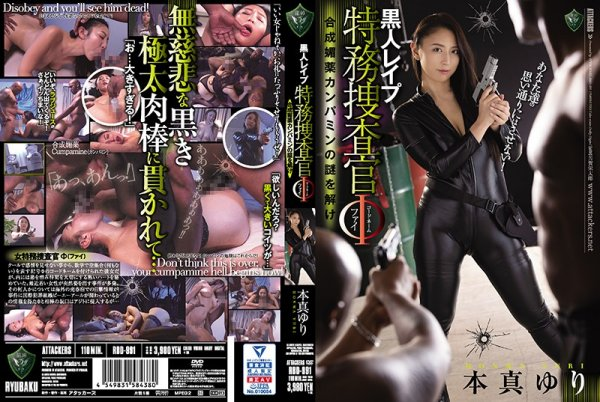 "|RBD-991| Black Dick A Special Investigator Code Name Alpha She's Working To Solve The Mystery Of The Synthetic Aphrodisiac Called ""Campamine"" Yuri Honma black man featured actress hi-def"