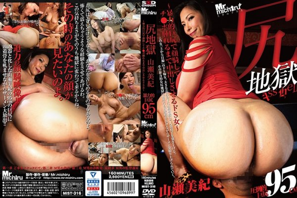 |MIST-316| Anal Hell – This Sadistic Bitch Is Sitting On My Face With Her B******y Big Ass And Creampie Fucking Me Until My Cock Is Swelling In Pain – Miki Yamase ass featured actress cowgirl creampie