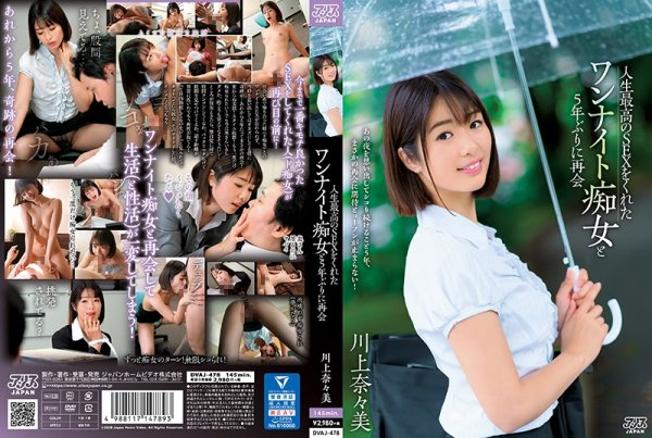 |DVAJ-478| Reunited With A One-night Slut Who Game Me The Best SEX Of My Life For THe First Time In 5 Years Nanami Kawakami office lady slut featured actress cowgirl