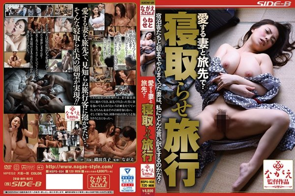 |NSPS-934| On A Trip With My Lovely Wife… Cuckold Vacation Mako Oda mature woman married adultery featured actress