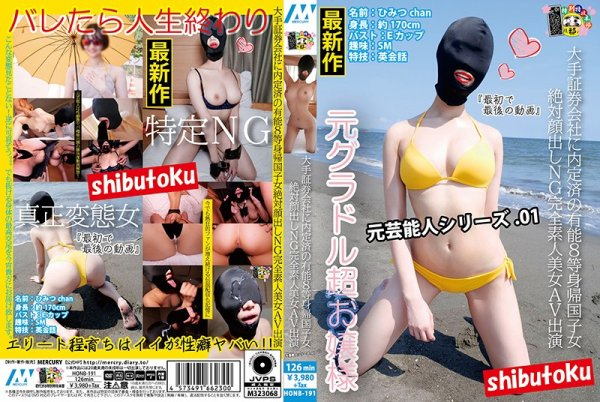 |HONB-191| A Talented Hottie Who's Returned From Living Overseas Got Offered A Job At A Major Securities Company; She Isn't Allowed To Show Her Face! Total Amateur Hottie AV Appearance Former Celebrity Series 01 swimsuits amateur creampie gonzo