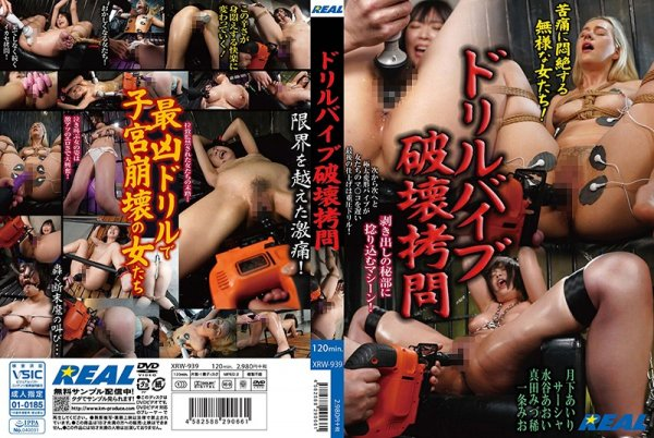 |XRW-939| Drill Vibrator Rough Destruction big tits caucasian actress vibrator