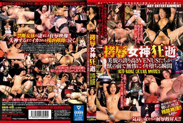 |DBER-091| The Orgasmic Shame Of A Goddess Witness The Moment When These Beautiful And Proud VENUS Babes Shamefully Cum Before These Sexual Beasts RED BABE ULTRA MOVIES domination ropes & ties hardcore | Jav fetish