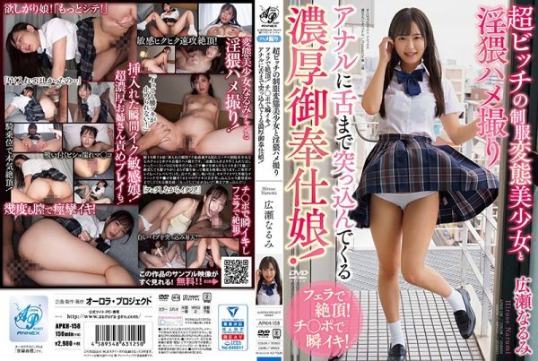 |APKH-158| Beautiful Girl In Uniform Is A Secretly A Freaky Slut! Filthy POV Footage - Cum From A Spectacular Blowjob! She Cums Hard On Cock And Will Stick Her Tongue In Your Anal Hole! Narumi Hirose featured actress creampie blowjob | Jav fetish
