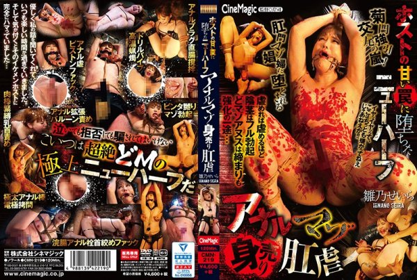 |CMN-219| Innocent Transsexual Falls For A Naughty Playboy - Masochist Anal Training Seira Hinano Saira Hino bdsm shemale featured actress enema | Jav fetish