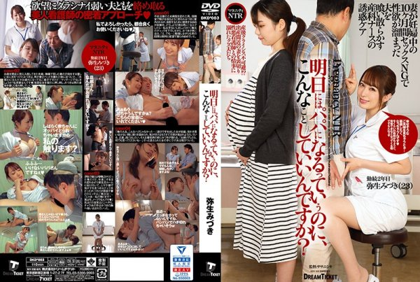 |DKD-003| You Said You'll Become A Dad Tomorrow Are You Sure You Should Be Doing This? Mizuki Yayoi uniform nurse slut featured actress | Jav fetish
