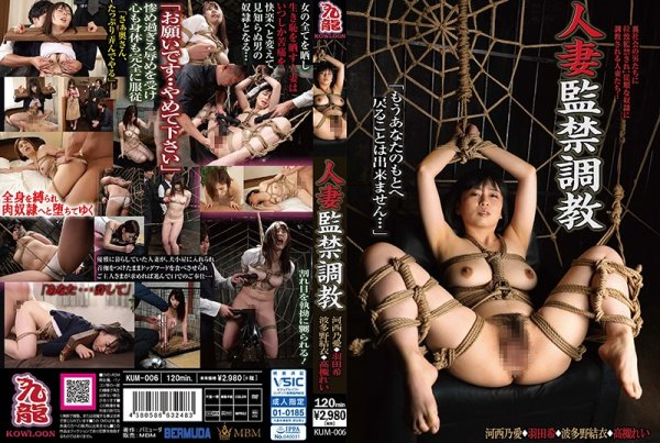 |KUM-006| Married Woman Confinement Breakign In - Noai Kawanishi Yui Hatano Rei Takatsuki Noa Kasai Nozomi Haneda married confinement breast milk hi-def | Jav fetish