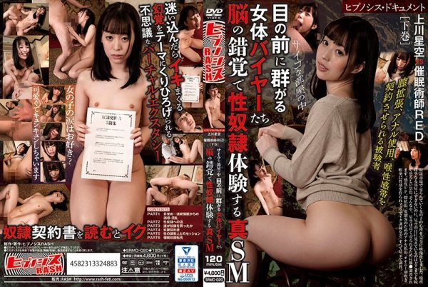 |SRMC-020| The Documentary Of Shame Sora Kawakami Vs RED The Con Artist The Final Chapter The Pyscho Room Sora Kamikawa beautiful girl featured actress squirting | Jav fetish