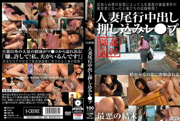 |SCR-263| Following A Married Woman And Creampie Fucking Her hardcore married documentary creampie | Jav fetish