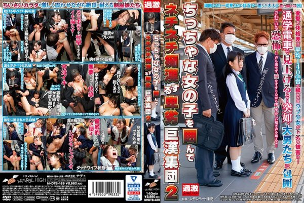 |NHDTB-489| A Tiny Woman Has Sex With A Group Of Perverts With Big Dicks 2 hardcore petite youthful school uniform | Jav fetish