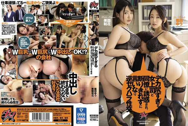|DASD-813| Big Booty Boss Tempted By Her Coworker Into Submissive Sex Yu Shinoda Waka Misono slut older sister big asses drama | Jav fetish